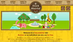 無料の素材サイト「ストックマテリアル」TOP
