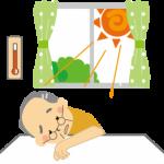 熱中症の予防と対策!高齢者はココに注意!