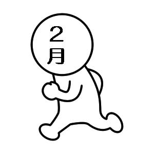 2月生まれの性格