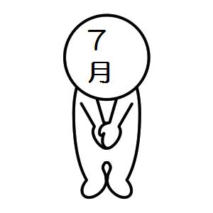 7月生まれの性格