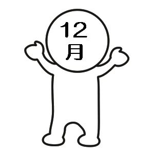 12月生まれの性格